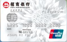 招商银联白金信用卡