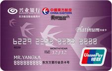 兴业银行东方航空联名银联人民币信用卡(白金卡精英版)