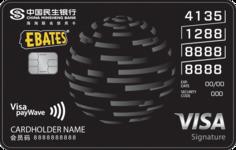 民生Ebates海淘联名信用卡