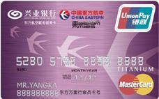 兴业银行东方航空联名MasterCard双币信用卡(钛金卡)