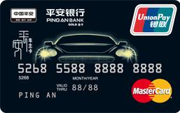平安车主信用卡(万事达)