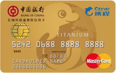 长城环球通携程信用卡(万事达钛金卡)