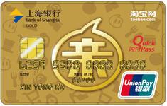 上海银行淘宝联名信用卡(银联金卡)
