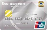光大湘诚联名IC信用白金卡(银联白金卡)