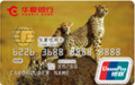 华夏寻梦非洲系列信用卡AA08(华夏缤纷系列)