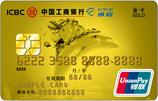 工银携程信用卡(银联金卡)