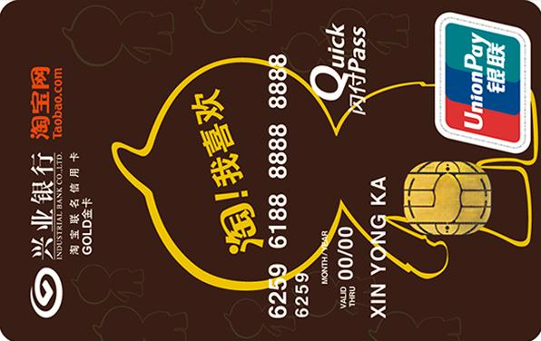 淘宝网联名信用卡(金卡)