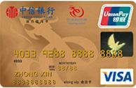 中信艺龙旅行网名卡(金卡)