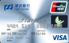 VISA白金信用卡简约版