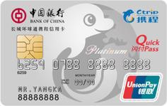 长城环球通携程信用卡(银联白金卡)