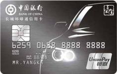 长城环球通爱驾汽车信用卡(银联白金卡)