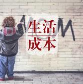 全球生活成本排行榜出炉,你绝对想不到广州排名竟然……
