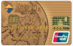 上海银行标准信用卡(银联金卡)
