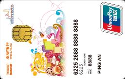 平安香港旅游信用卡(普卡)