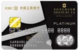 工银香格里拉信用卡(mastercard白金卡)