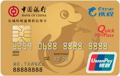 长城环球通携程信用卡(银联金卡)