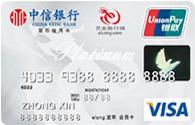 中信艺龙旅行网名卡(白金卡,尊贵卡)