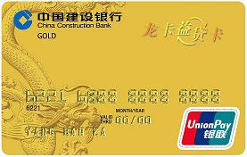 龙卡益贷卡(银联金卡)