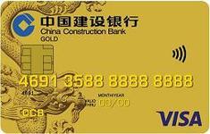 龙卡EMV信用卡(VISA金卡)