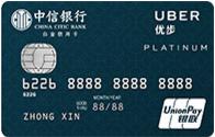 中信Uber联名卡乘客卡(银联,白金卡,尊贵卡)