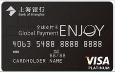 上海银行VISA全球支付信用卡全球版(银联,VISA,白金卡)
