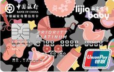 中银丽家母婴信用卡(银联白金卡)
