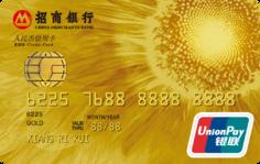 招商银行标准信用卡(银联金卡)