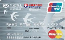兴业银行东方航空联名MasterCard双币信用卡(白金卡标准版)