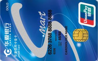 华夏SMART信用卡(蓝卡)(华夏标准系列)