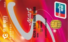 华夏SMART信用卡(红卡)(华夏标准系列)