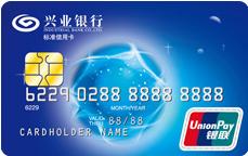 兴业银行标准信用卡(普卡)