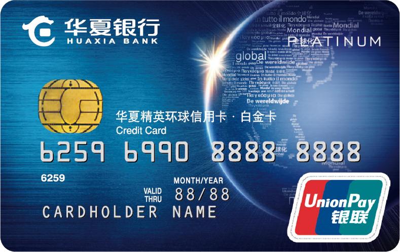 华夏精英环球信用卡(银联)(华夏白金系列)