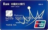 光大菁英信用卡(银联钛金卡)