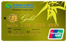 民生标准信用卡(金卡)