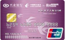 兴业银行东方航空联名银联人民币信用卡(白金卡精英版IC卡)