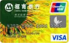 招商银行银联标准信用卡(VISA普卡)