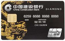 龙卡全球智尊信用卡