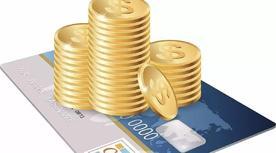 调高信用卡临时额度的三大窍门
