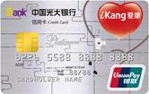 光大爱康联名白金信用卡(银联白金卡)
