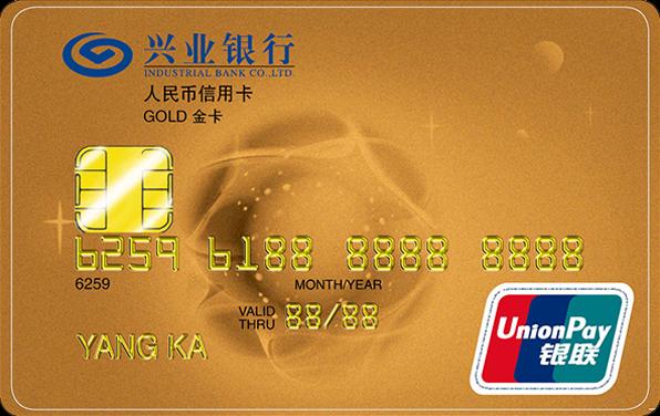 兴业银行标准信用卡(金卡)