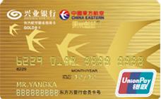 兴业银行东方航空联名银联人民币信用卡(金卡)