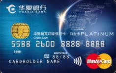 华夏精英环球信用卡(华夏白金系列)