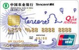 金穗QQ联名IC信用卡