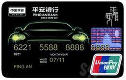 平安车主信用卡(金卡)