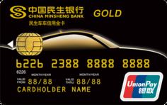 民生车车信用卡(金卡)
