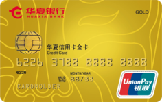 华夏信用卡金卡(华夏标准系列)