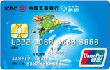 工银携程信用卡(银联普卡)