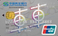 民生车车信用卡(标准白金卡,银色)