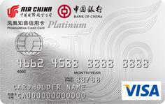 凤凰知音国航中银信用卡(VIAS白金卡)