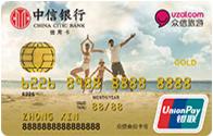 中信众信联名信用卡(银联金卡)